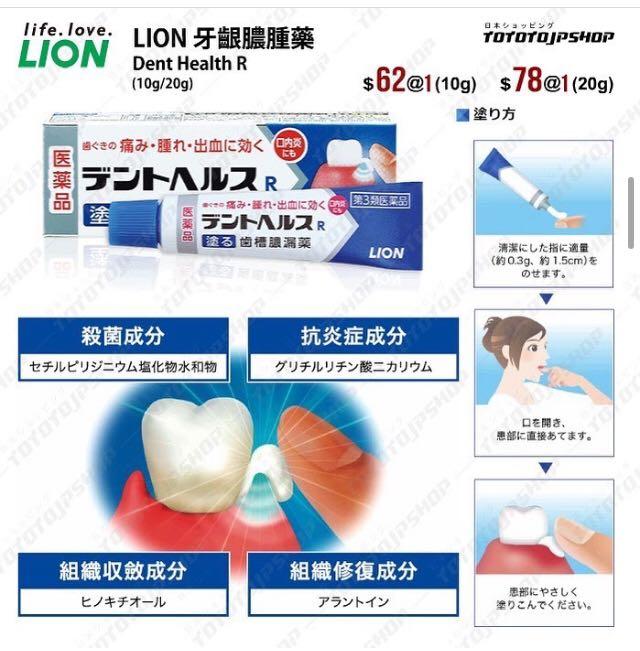 LION 牙齦膿腫藥 Dent Health R (10g/20g). 美容&化妝品. 頭髮護理. 沐浴 & 身體護理 - Carousell
