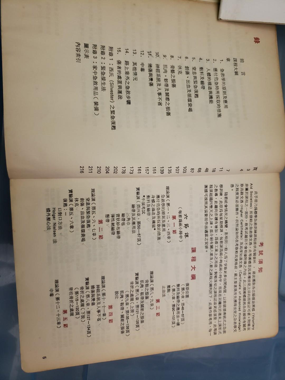 中古書籍: 急救學~香港印刷. 古董收藏. 古董收藏 - Carousell