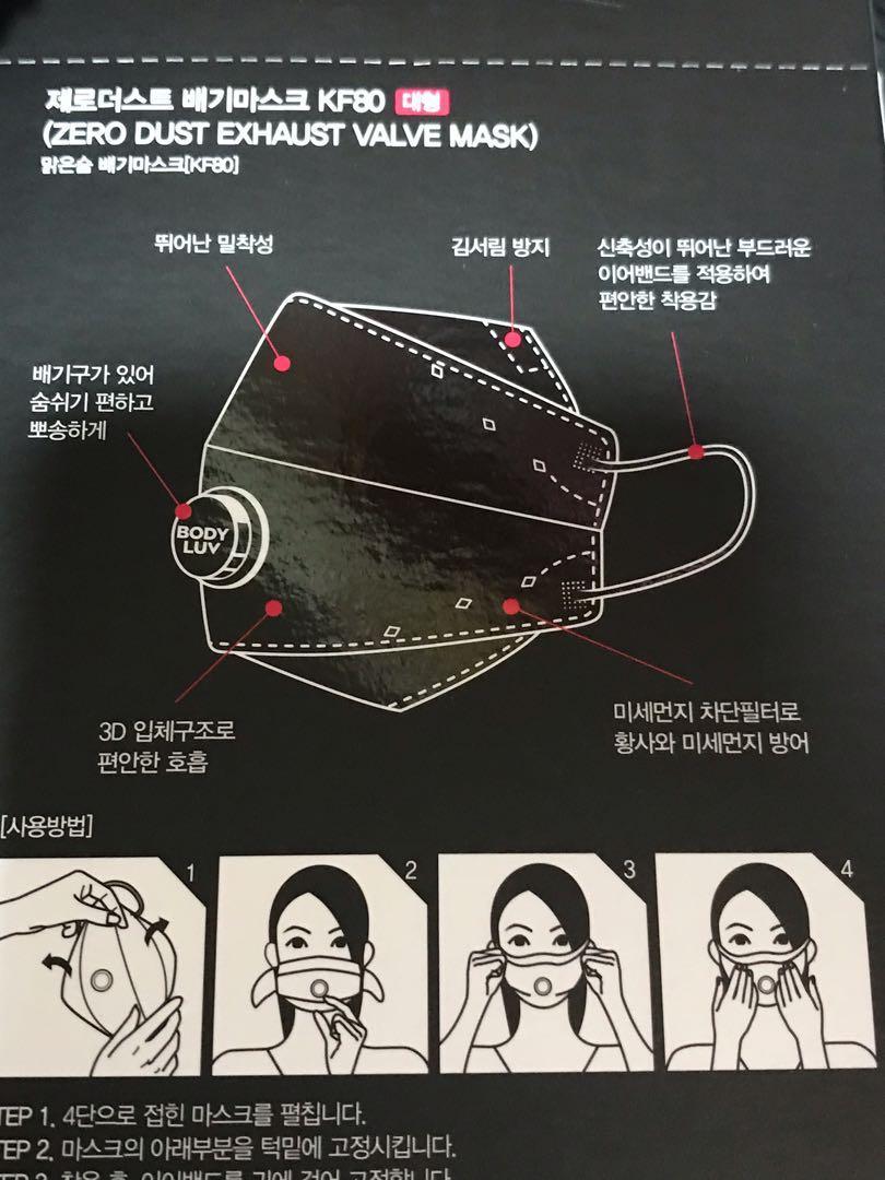 Bodyluv 韓國KF80口罩 5個, Health & Beauty, Hair, Bath & Body on Carousell