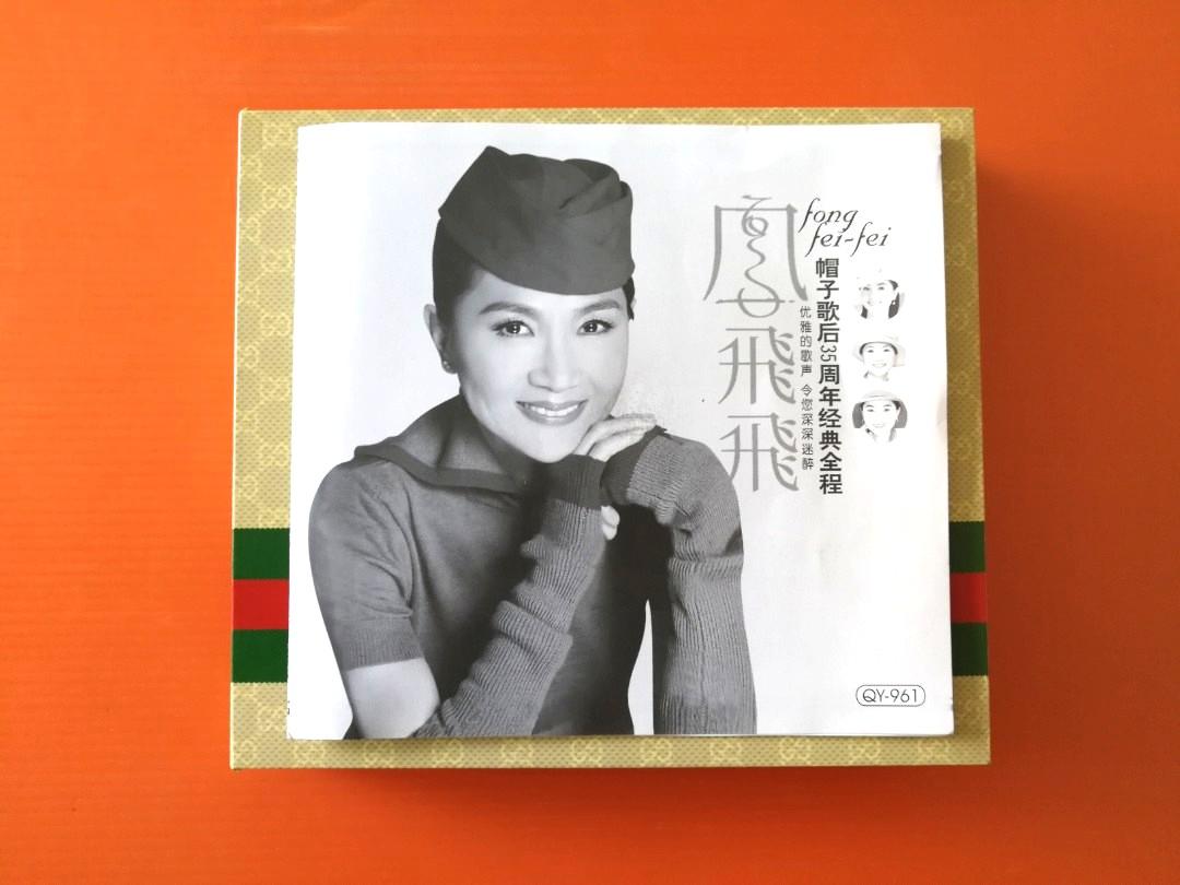 鳳飛飛帽子歌后35周年經典全程3光碟共61首歌曲付歌詞全套 Feng Fei Fei (mandarin songs 3 music CD set with full lyrics and ...