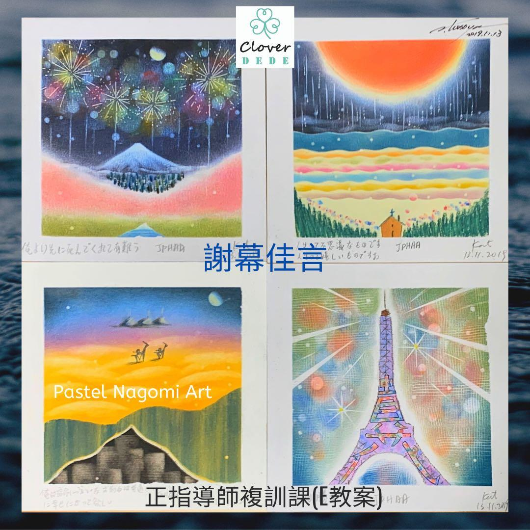 日本和諧粉彩正指導師(複訓E教案), Design & Craft, Artwork on Carousell