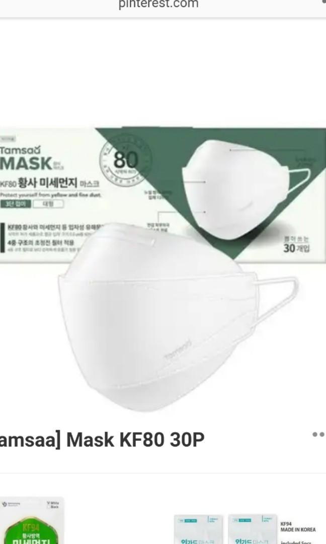 韓國KF80口罩, 美容&化妝品, 皮膚護理 - Carousell