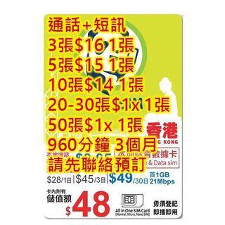 CSL Hemat 76折充值/射錢. 電子產品. 其他 - Carousell