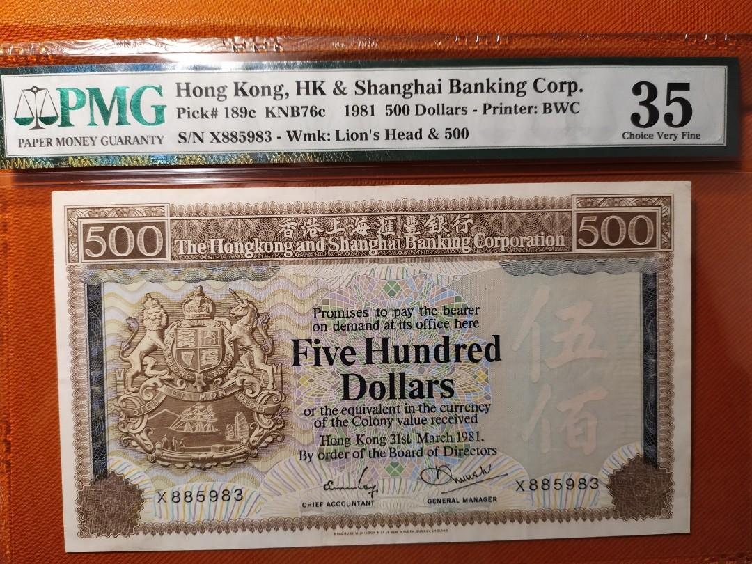 1981年滙豐銀行$500 大青班靚號X版 PMG35, 錢幣 - Carousell