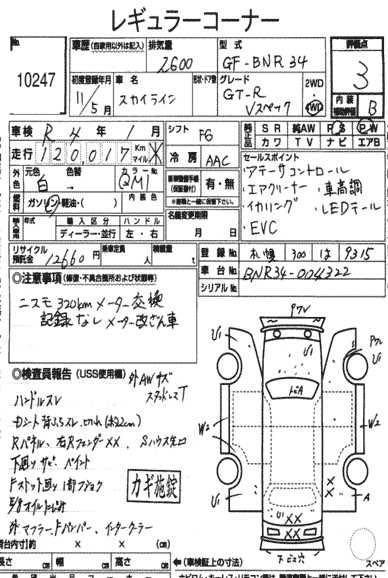 Nissan Skyline GT-R V SPEC Manual, Cars, Cars for Sale on