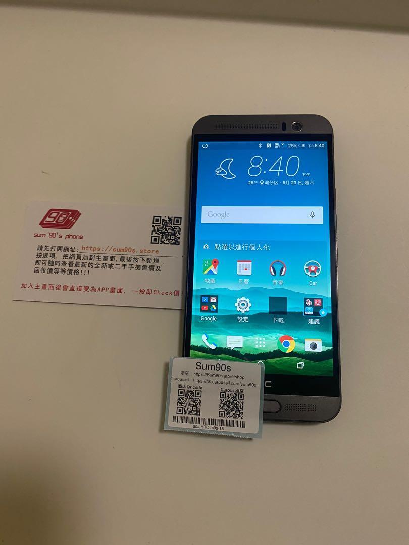 HTC One M9 Plus 32gb 行貨 HK Original. 電子產品. 手提電話 - Carousell