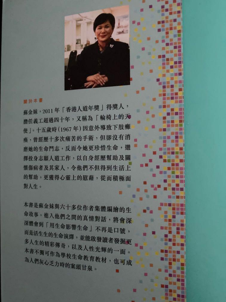 小說 (活出生活的美好-蘇金妹的傳說人生 2nd Version), 書本 & 文具, 小說 & 故事書 - Carousell