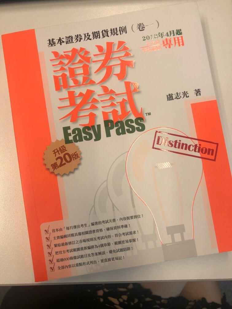 全新證券考試 Easy Pass paper 1 卷一, 教科書 - Carousell