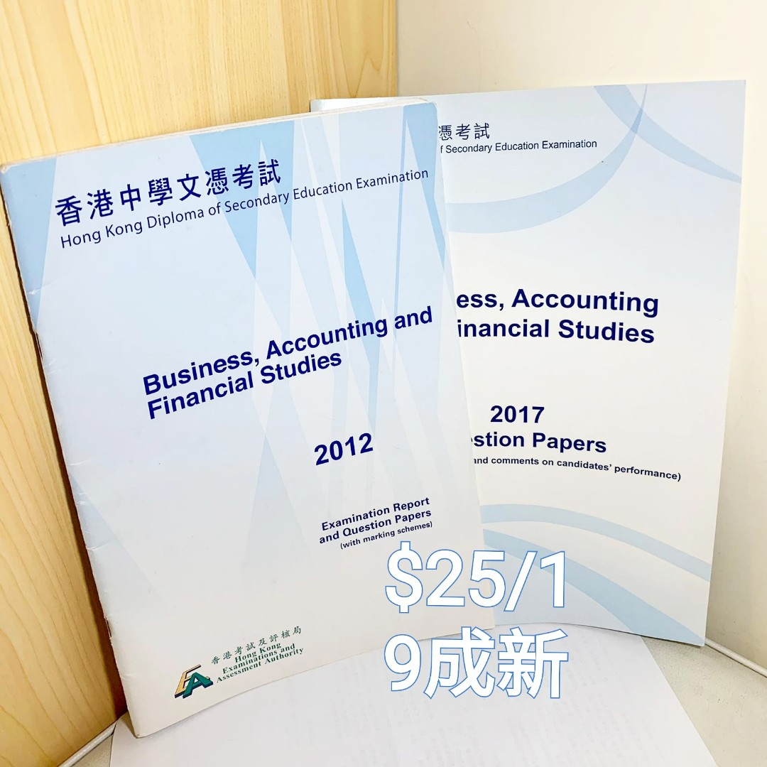 BAFS DSE 卷 2012, 2017 Past Papers, 教科書 - Carousell