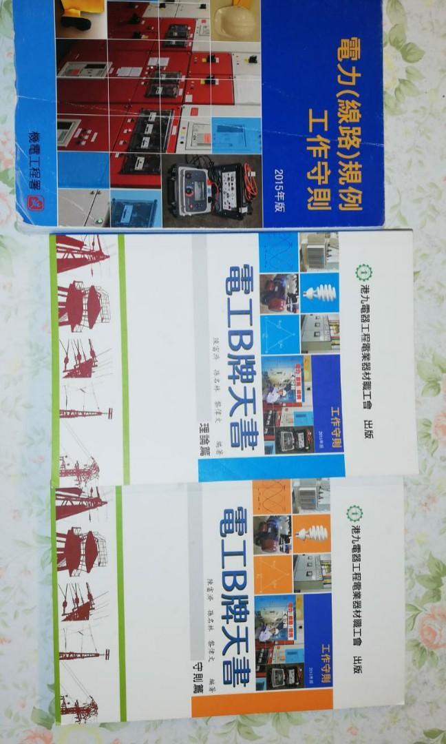 電工 B牌 天書 1set 3本, 電子產品, 其他 - Carousell
