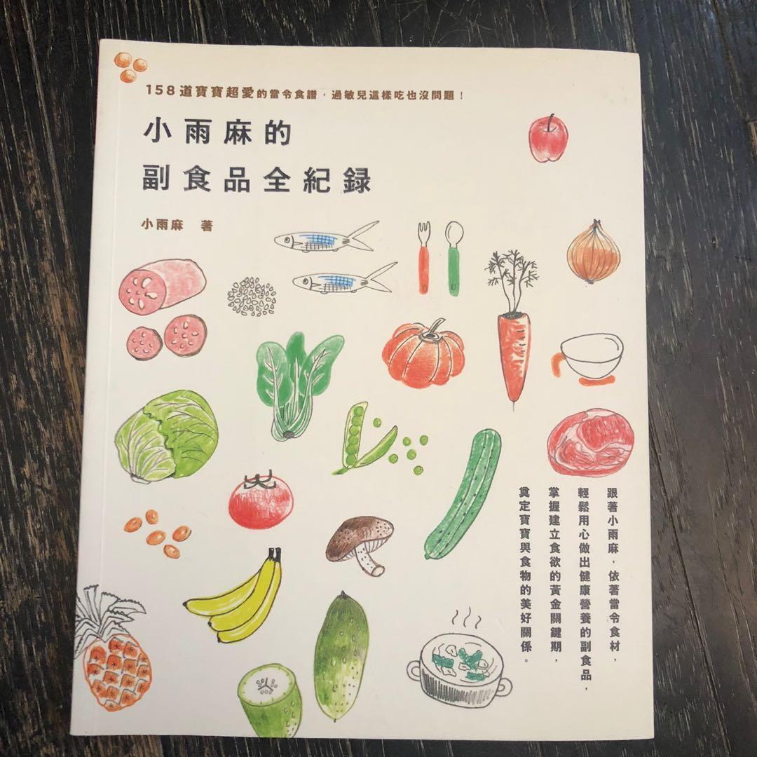 小雨麻的副食品全紀錄:158道寶寶超愛的當令食譜,過敏兒這樣吃也沒問題!, 書本 & 文具, 小朋友書 - Carousell