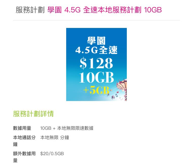 中國移動-4G無限上網月費計劃 月費只需$88  </p>         </div>         <!-- .entry-content -->          <footer class=