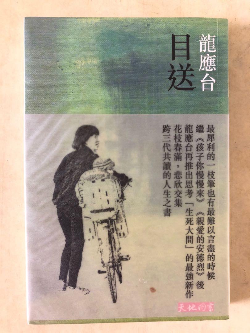 [文學散文]《目送》— 龍應臺, 書本 & 文具, 小說 & 故事書 - Carousell