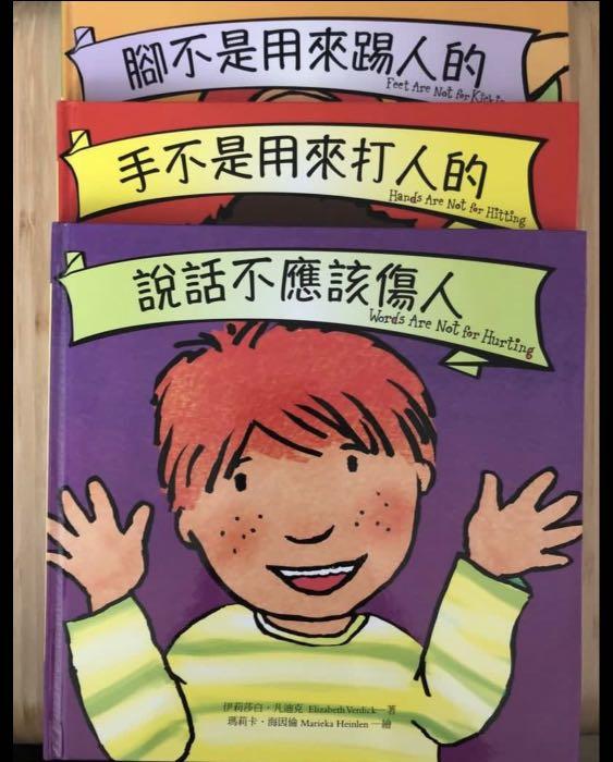 三本圖書「手不是用來打人的」「腳不是用來踢人的」「說話不應該傷人」, 書本 & 文具, 小朋友書 - Carousell