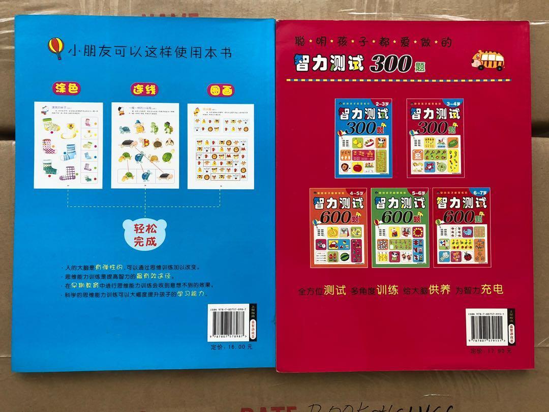 2-3歲左右腦智力開發遊戲書6本, 書本 & 文具, 小朋友書 - Carousell