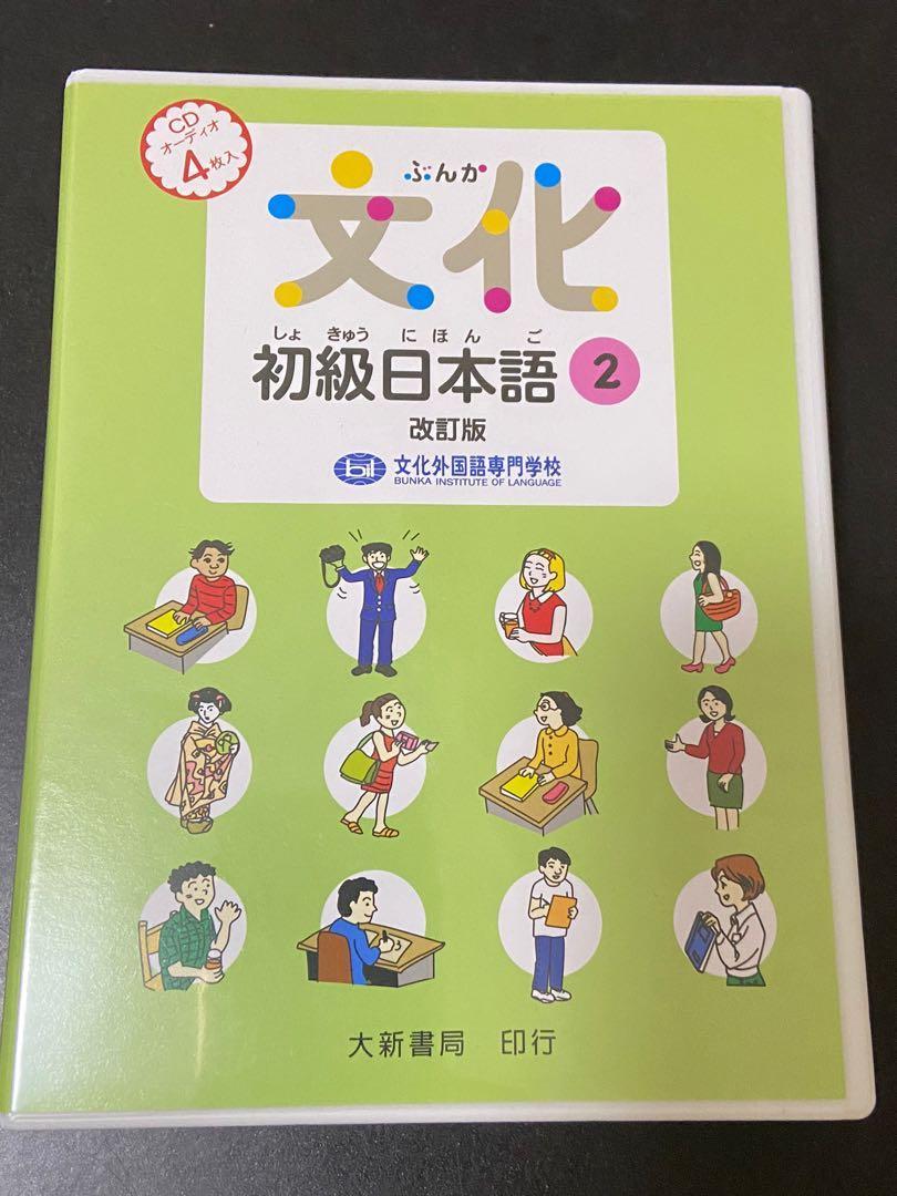 文化初級日本語2 CD, 教科書 - Carousell