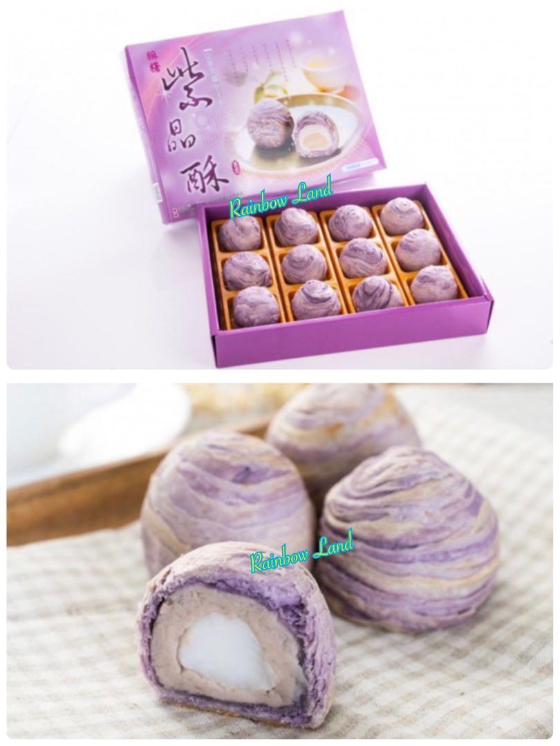 紫晶酥12顆-R, 嘢食 & 嘢飲, 包裝食品 - Carousell