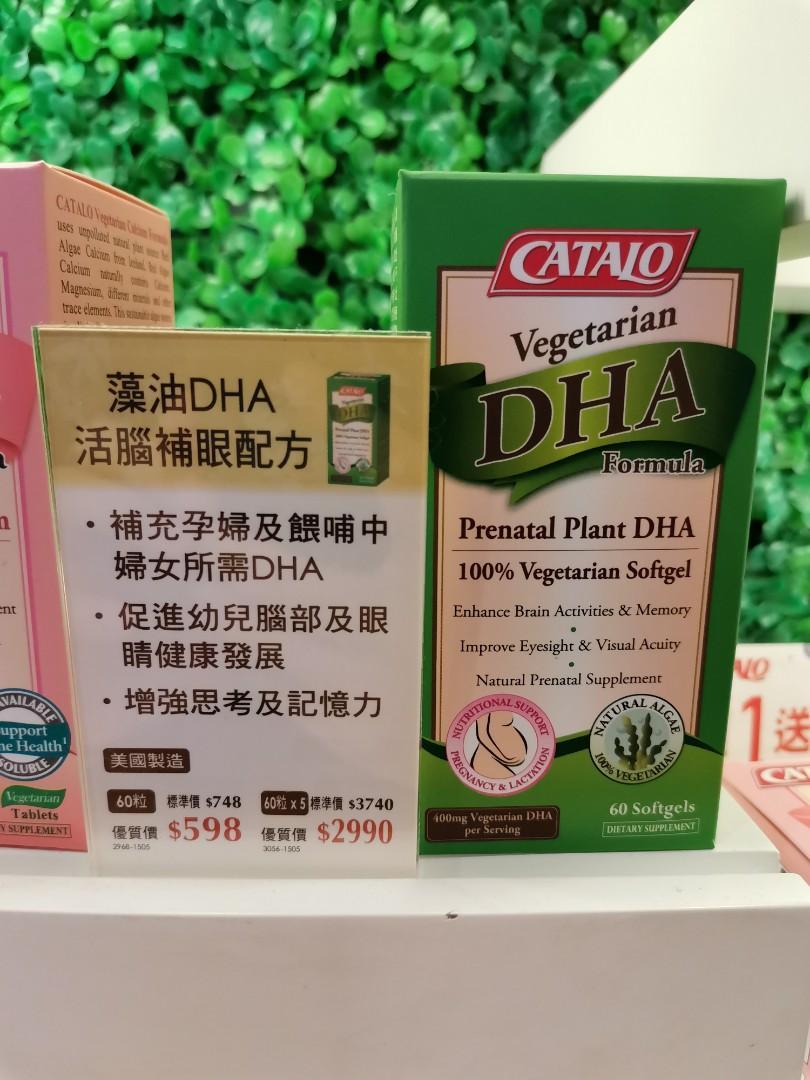 $299/盒包郵 家得路Catalo 藻油DHA 60粒孕婦適用, 兒童&孕婦用品, 餵養產品 & 奶粉 - Carousell