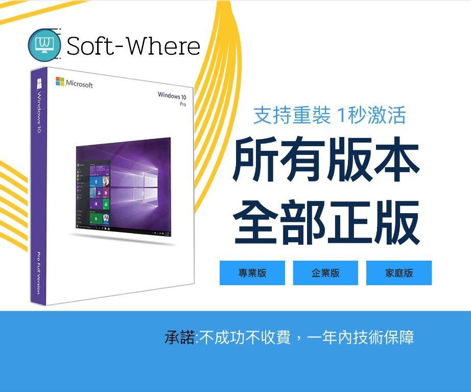 [200%正版] Windows 10 8.1 7 全新金鑰, 電子產品, 其他 - Carousell