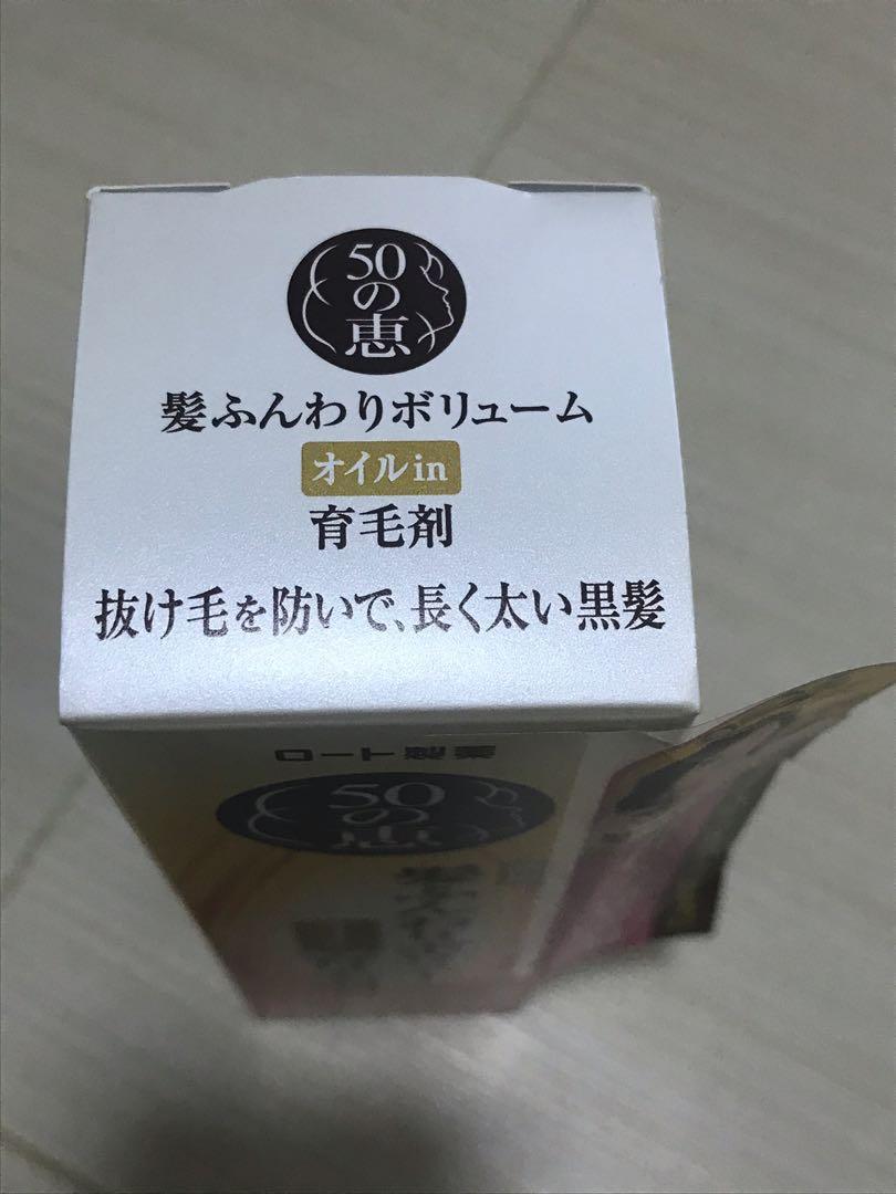日本版 50惠養潤育髮精華素 五十惠, 美容&化妝品, 頭髮護理, 沐浴 & 身體護理 - Carousell
