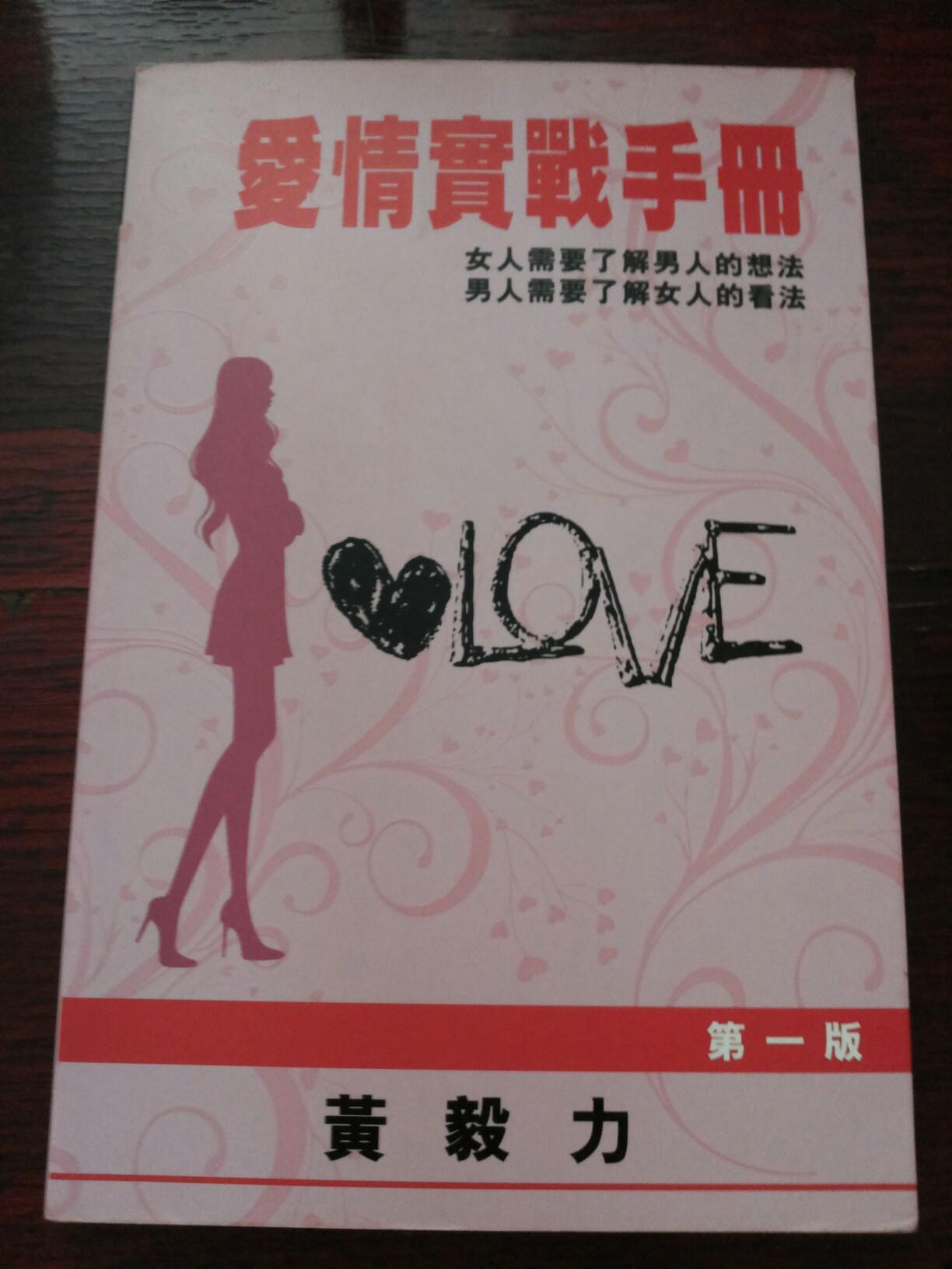 愛情實戰手冊 黃毅力著, 書本 & 文具, 雜誌及其他 - Carousell