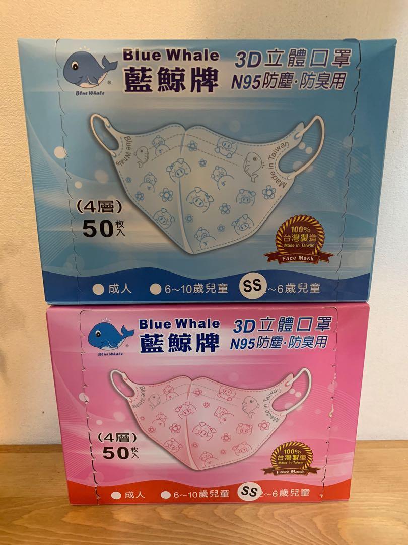 兒童口罩 藍鯨牌3D立體口罩 臺灣制(只有粉紅色), 兒童&孕婦用品, 其他 - Carousell