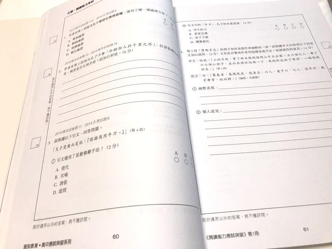 全新 中文閱讀理解 文言文練習 DSE. Textbooks on Carousell