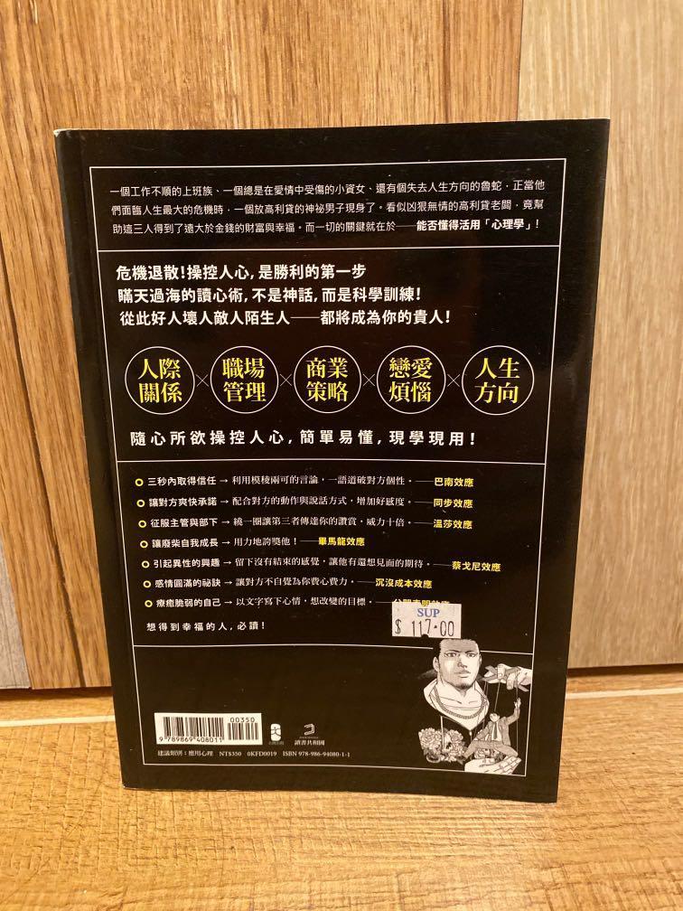 [心理學書] 隨心所欲操控人心的暗黑心理學, 書本 & 文具, 雜誌及其他 - Carousell
