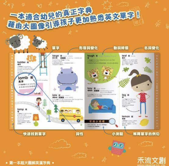 英國知名童書出版社MBI獨家授權繁體中文版最有趣,最實用的英文字典, 書本 & 文具, 小朋友書 - Carousell