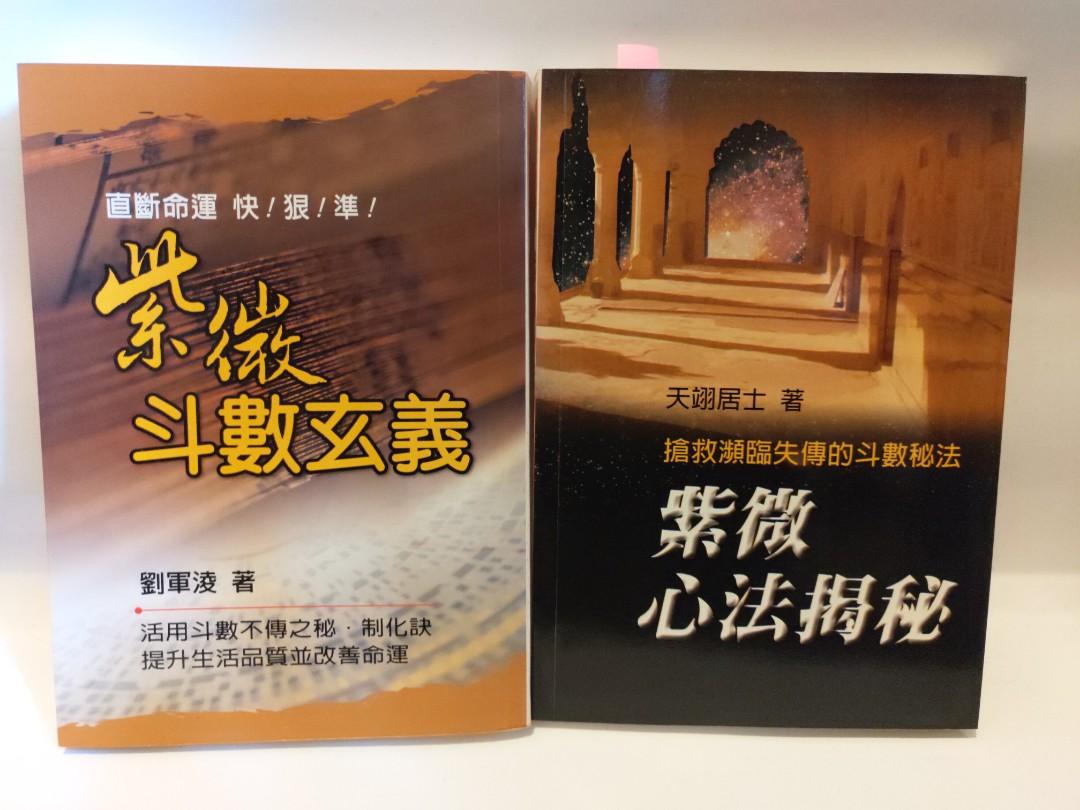紫微斗數書籍2大本. 書本 & 文具. 雜誌及其他 - Carousell
