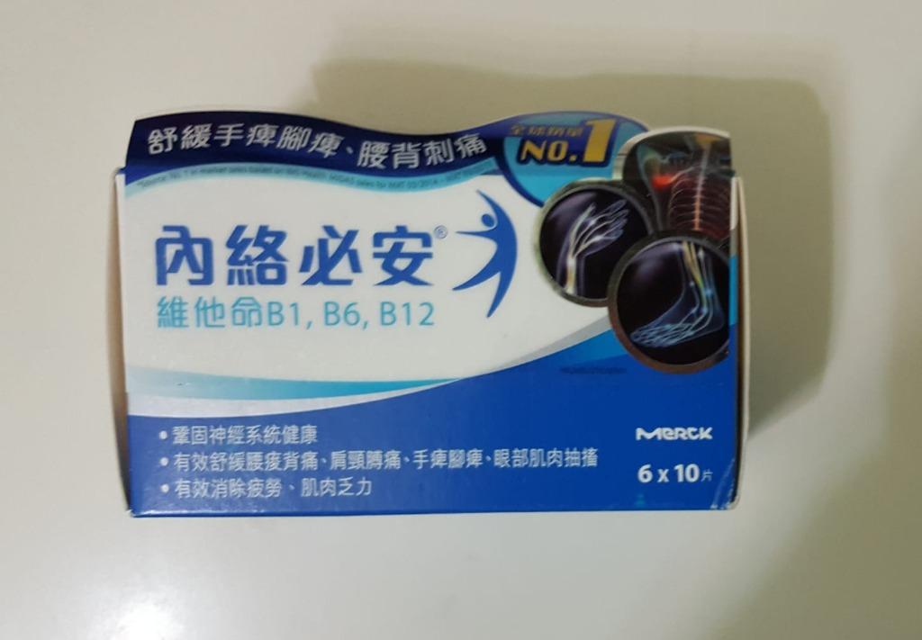 內絡必安 - 維他命 B1, B6, B12 Neurobion Vitamin B, 其他, 其他 - Carousell