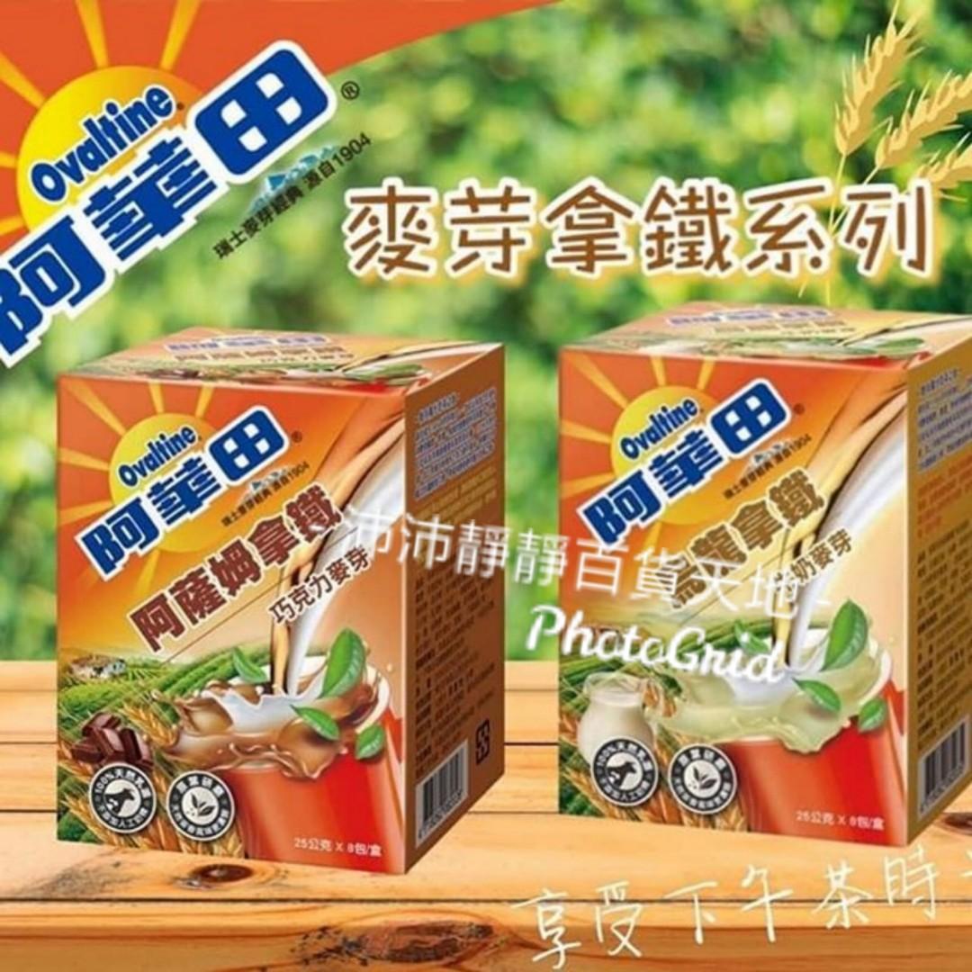 阿華田拿鐵奶茶系列 (1盒8入), 預購 - Carousell