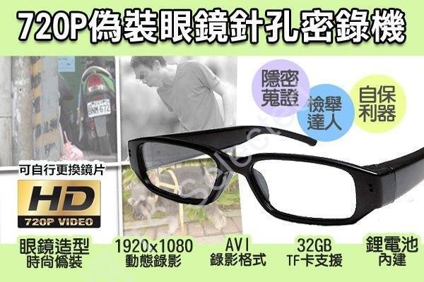 隱形 密錄 眼鏡 錄影 攝影 密錄 器 汽車 機車 行車記錄器 針孔 攝影機 偽裝 蒐證 徵信 秘錄 間諜 神器 迷你 ...