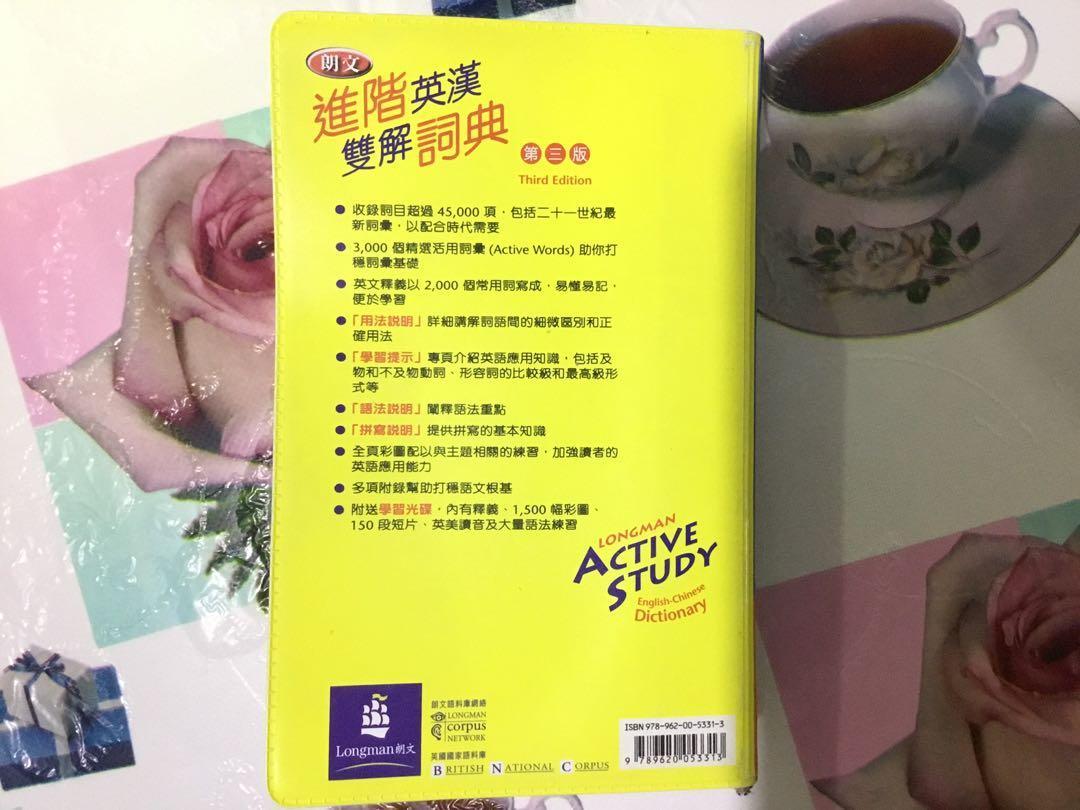 朗文 進階英漢雙解字典第三版 Longman Active Study English-Chinese Dictionary 3rd Edition. 書本 & 文具. 雜誌及其他 - Carousell