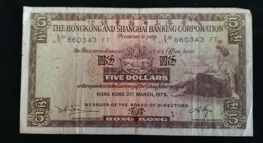 香港1975年 上海滙豐銀行伍元紙幣, 古董收藏, 錢幣 - Carousell