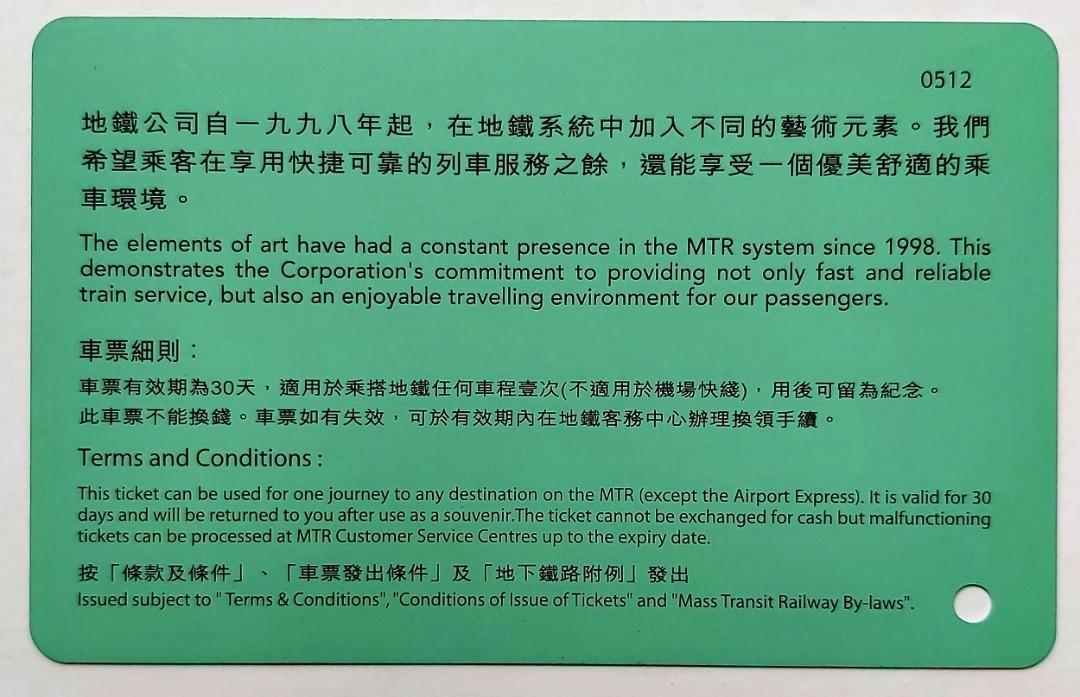 地鐵2005年12月成人免費單程車票一張。已使用。實物如圖. 古董收藏. 其他 - Carousell