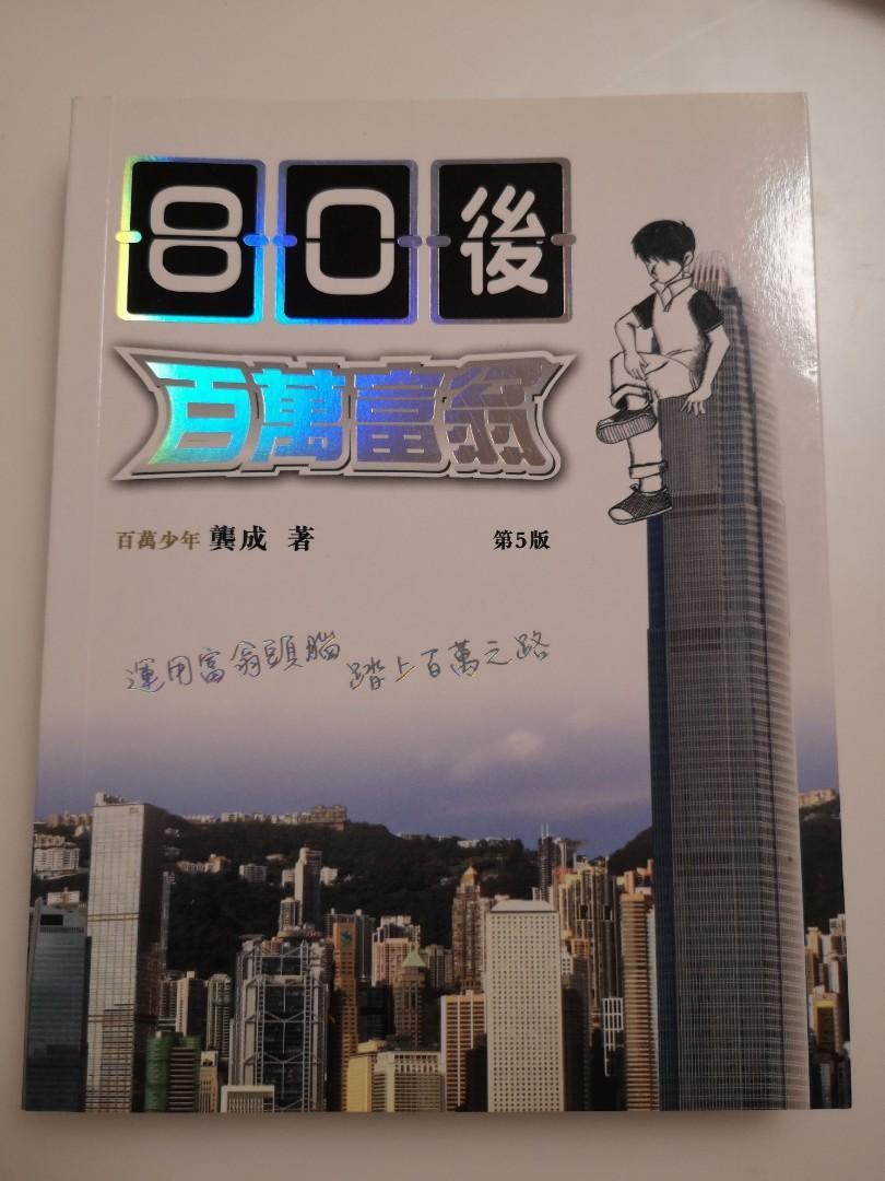 80後百萬富翁 龔成, 書本 & 文具, 雜誌及其他 - Carousell