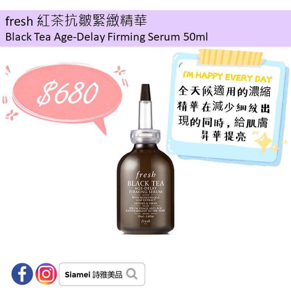 fresh 紅茶抗皺緊緻精華BLACK TEA AGE-DELAY FIRMING SERUM 50ml, 美容&化妝品, 皮膚護理 - Carousell