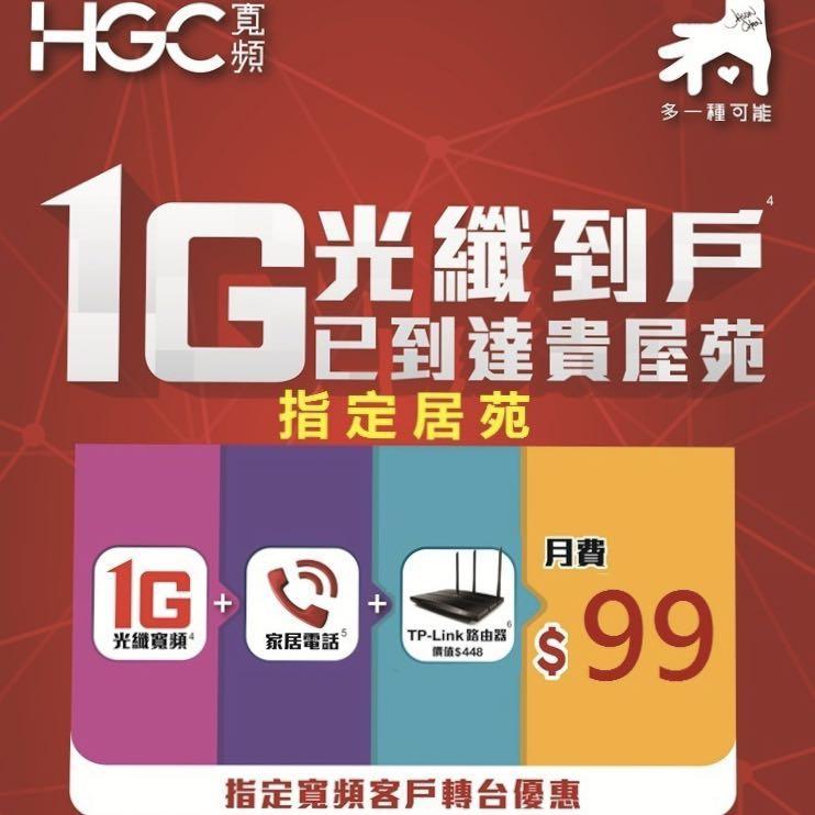 HGC 寬頻計劃 寬頻服務 寬頻上網 寬頻線 家居寬頻 HGC寬頻 寬頻 光纖 家居電話 固網電話 MyTvSuper HMVOD 電視 ...