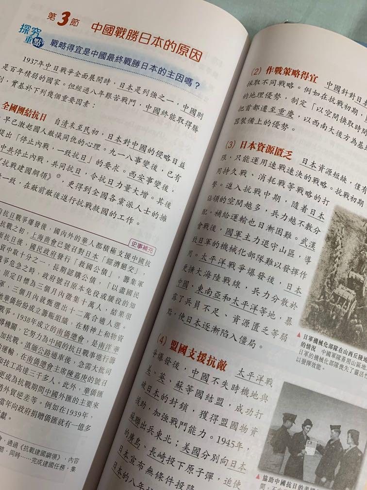 高中中國歷史第2版 5上 5下, 教科書 - Carousell
