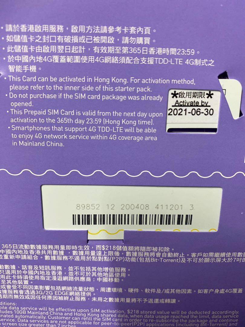 鴨聊佳 大陸電話卡 365日10GB, 電子產品, 手提電話 - Carousell
