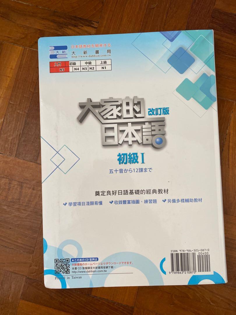 大家的日本語 日文教學書, 教科書 - Carousell