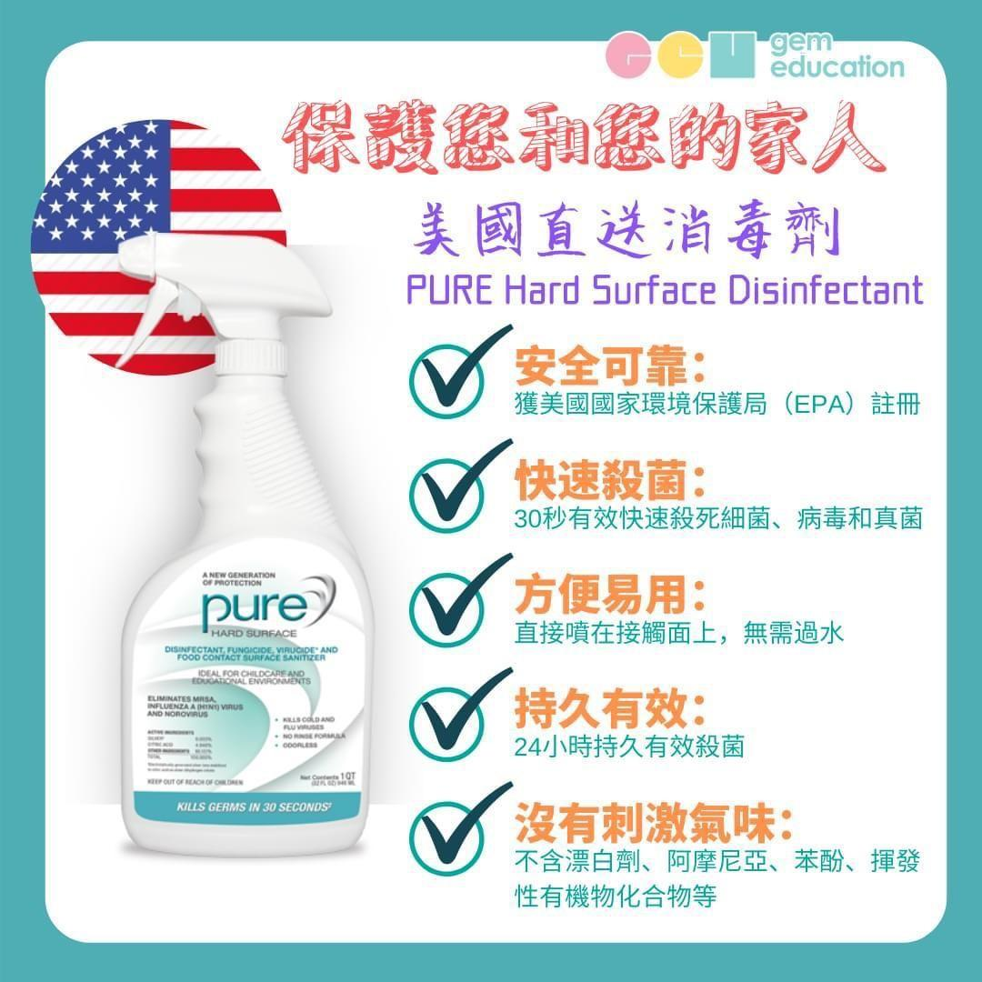 PURE Hard Surface Disinfectant 消毒噴霧, 傢俬&家居, 其他 - Carousell