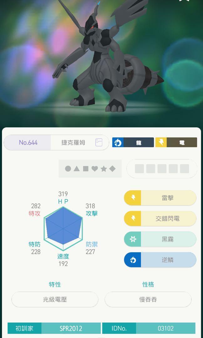 黑白1週年的捷克羅姆|寵物小精靈/精靈寶可夢 劍盾 Pokémon Sword Shield. 其他. 其他 - Carousell