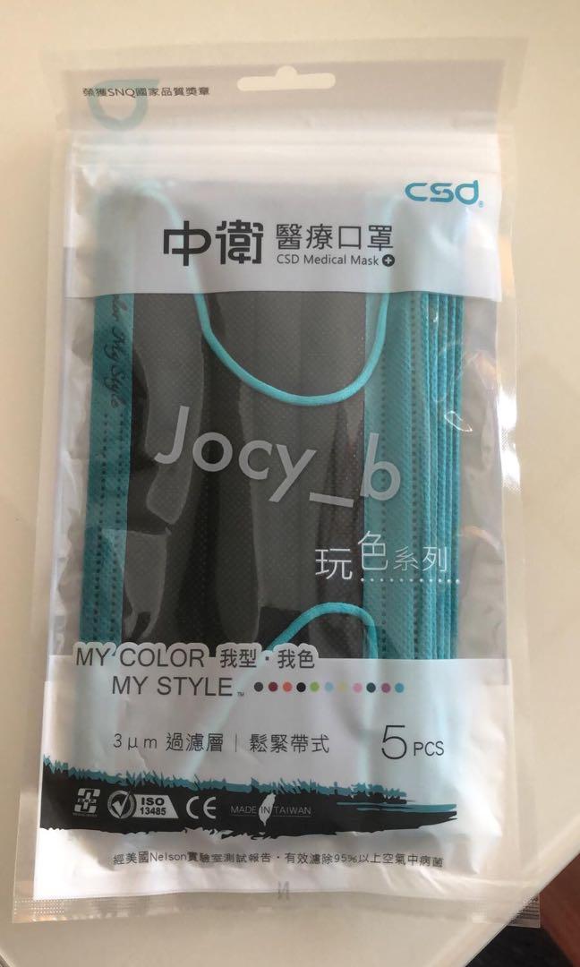 中衛 醫療 口罩 玩色 拼色 月河藍 拼 黑 1包5枚入, 美容&化妝品, 指甲美容, 香水 & 其他 - Carousell