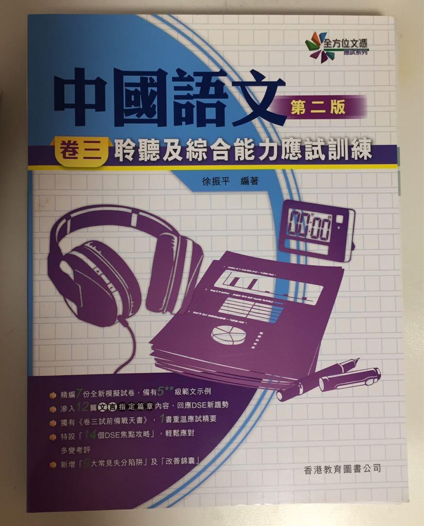 DSE 中文卷三聆聽及綜合能力應試訓練, 教科書 - Carousell