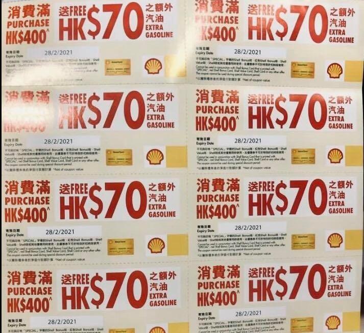 Shell coupon 油券 400 減 70 (一套8張)(5套起,包郵)。每套:, 其他, 其他 - Carousell