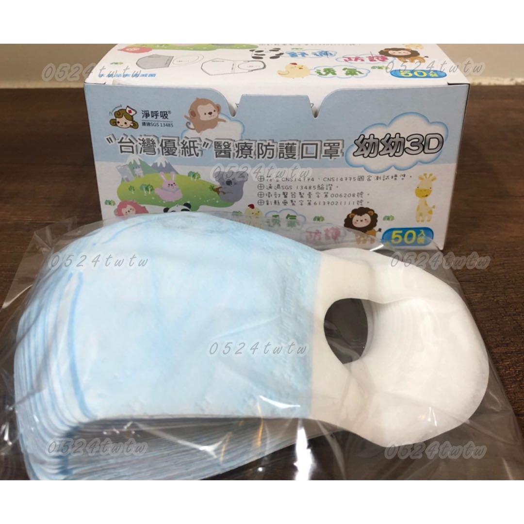 快速出貨‼️ 臺灣《優紙》3D立體醫療防護幼幼口罩 50入/盒 (耳帶款),專注為個人及商家在跨境網購中提供高效正規合法的一站式物流服務,事發當日為余聯兵夫婦的結婚四周年紀念日, 其他 - Carousell