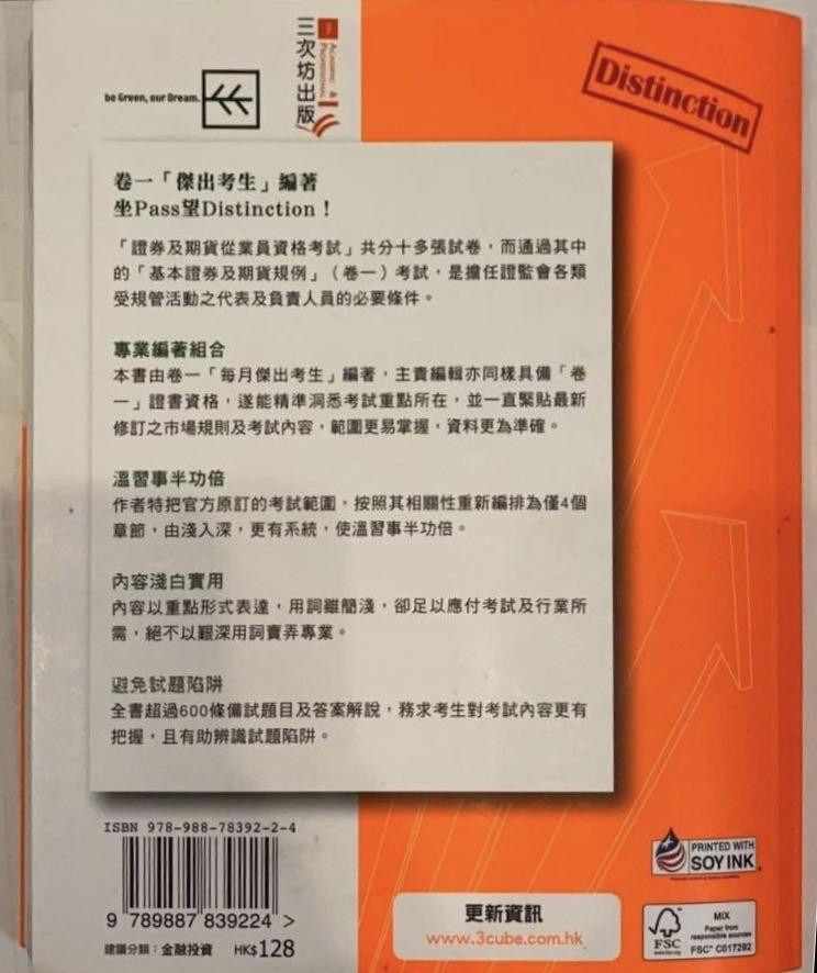 證券考試Easy Pass (卷一)第21版, 教科書 - Carousell