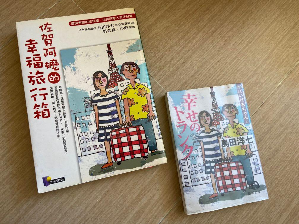 自學日語~幸福旅行箱(中文版+日文版), 書本 & 文具, 小說 & 故事書 - Carousell